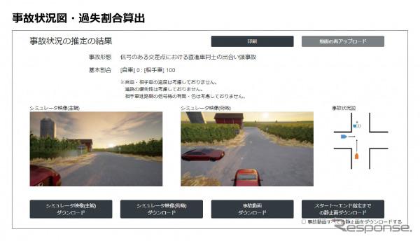 事故状況図・過失割合算出《写真提供 セイコーソリューションズ》