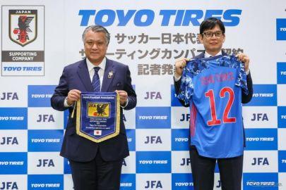 「青×青」が熱い!! トーヨータイヤがサッカー日本代表をサポート…どちらも足が重要