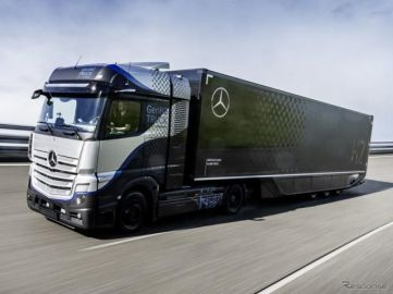 メルセデスベンツの燃料電池トラック、走行テスト開始 2027年に量産へ