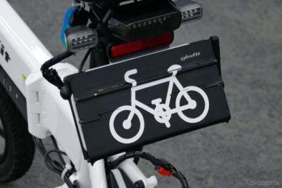 原付ナンバー隠して自転車にチェンジ…glafitが「モビチェン」披露
