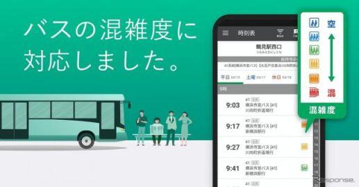 ナビタイム、バス混雑予測の提供開始---横浜市営バス全系統に対応