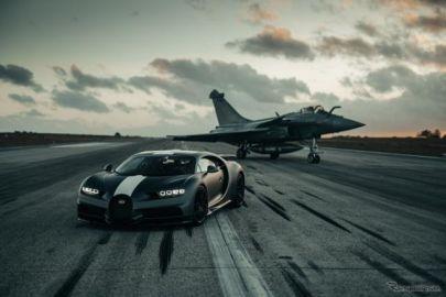 ブガッティ シロン 限定車、戦闘機と加速競争 …「空の伝説」を称える1500馬力