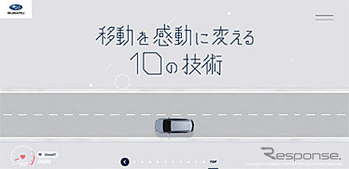 「人とくるまのテクノロジー展2021 オンライン」SUBARU特設サイト(イメージ)《写真提供 SUBARU》