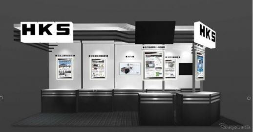HKS、内燃機関技術の深化をテーマに出展予定…人とくるまのテクノロジー2021