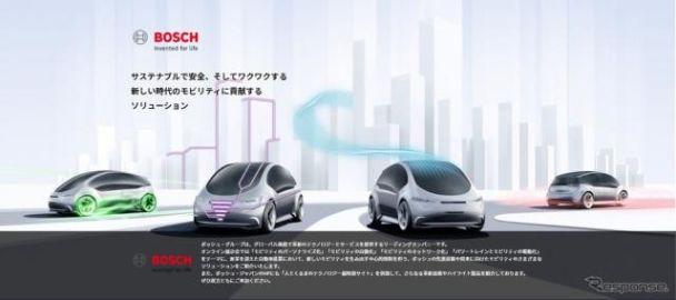 ボッシュ、燃料電池製品やEV向けモジュールなどを日本初出展…人とくるまのテクノロジー2021