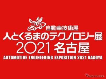 【人とくるまのテクノロジー2021名古屋】開催中止を決定…緊急事態が延長の見通し