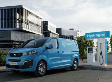 プジョー初の量産燃料電池車…ベース車はトヨタにも供給 2021年内に欧州発売へ