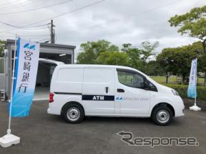 宮崎銀行の「移動ATM車」《写真提供 沖電気工業》