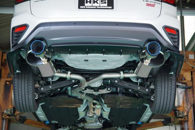 新型レヴォーグ用スーパーターボマフラー《写真提供 HKS》