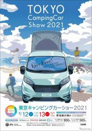 【東京キャンピングカーショー2021】東京ビッグサイトに100台以上が集結 6月12-13日