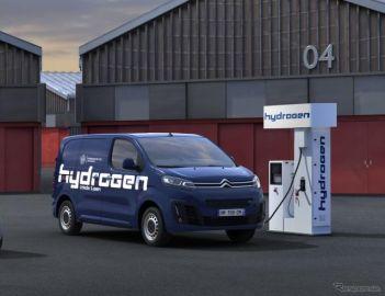シトロエン初の量産燃料電池車、航続は400km 2021年秋欧州発売
