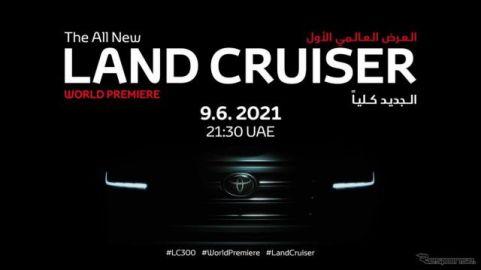 トヨタ ランドクルーザー 新型、ティザー追加 実車は6月9日発表予定
