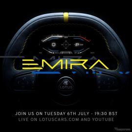ロータスの新型スポーツカー『エミーラ』のティザー…デジタルコックピット採用へ 実車は7月発表