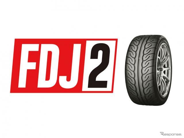 FDJ2にADVAN NEOVA AD08Rをワンメイク供給《写真提供 横浜ゴム》