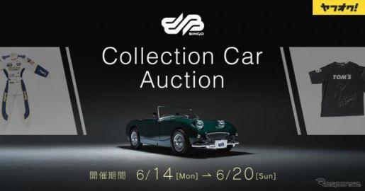 ヤフオク!×BH AUCTION、名車オークション開催へ 第1回はオースチンヒーレー登場
