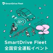 スマートドライブ、クラウド車両管理サービスを活用した安全運転イベントのレポートを公開