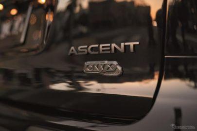 スバルの3列シートSUV、『アセント』に2022年型 6月14日発表予定