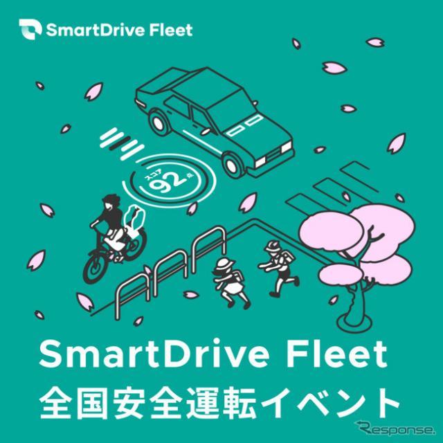 SmartDrive Fleet 全国安全運転イベント《写真提供 スマートドライブ》