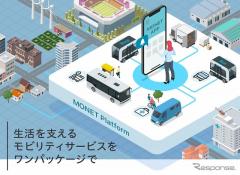自治体・企業のオンデマンドバス導入を支援 MONETがサービスを開始