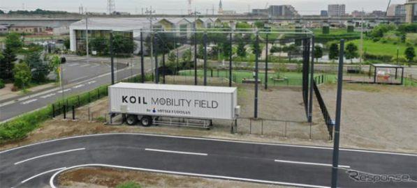 柏の葉スマートシティに自動運転車などのテストコースを新設