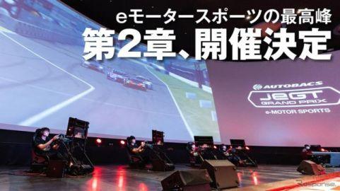 賞金総額500万円のeモータースポーツ「JeGTグランプリ」、2021シリーズが9月6日開幕