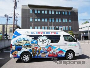 OKI、渡島信用金庫に車両搭載用小型ATM納入---北海道の金融機関初