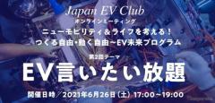 「EV言いたい放題」オンラインミーティング、日本EVクラブが参加者募集 6月26日開催