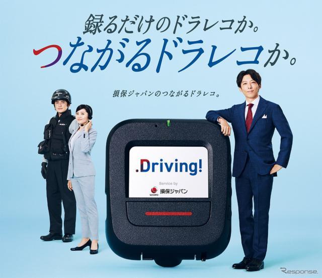 つながるドラレコ「Driving!」《写真提供 損害保険ジャパン》