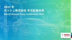 ボッシュ、コロナ禍においても黒字達成…電動ブレーキブースター「iBooster」を2022年に日本生産