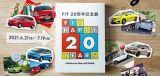FIT HAPPY 20 YEARS《写真提供 本田技研工業》