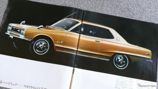 日産スカイライン(1970年)《カタログ写真撮影 島崎七生人》