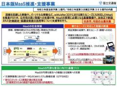 パーソナルな移動を提供する日本版MaaS 国交省が取り組みを支援