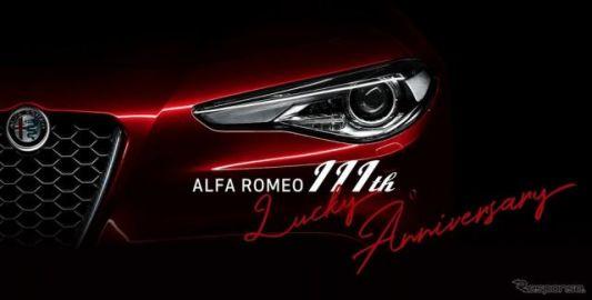 アルファロメオ、ブランド創立111周年オンラインイベント開催---ジュリア GTA/GTAm開発秘話など