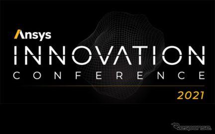 アンシス イノベーション カンファレンス、9月8-10日に開催決定…特設サイトをオープン