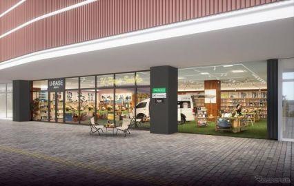 横浜トヨペット「U-BASE西湘」をオープン…キャンピングカー&アウトドアギア専門店とコラボ