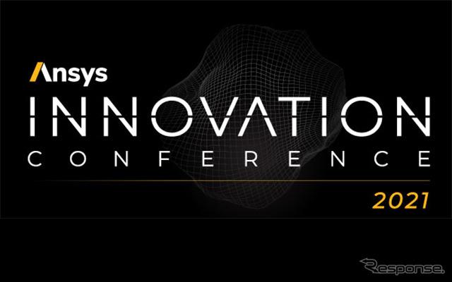 アンシス イノベーション カンファレンス 2021《写真提供 アンシスジャパン》
