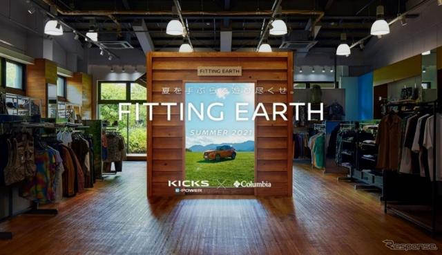 FITTING EARTH in SUMMER 2021《写真提供 日産自動車》