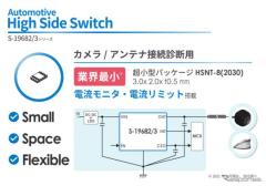 エイブリック、業界最小の車載用カメラ/アンテナ接続診断用ハイサイドスイッチを発売
