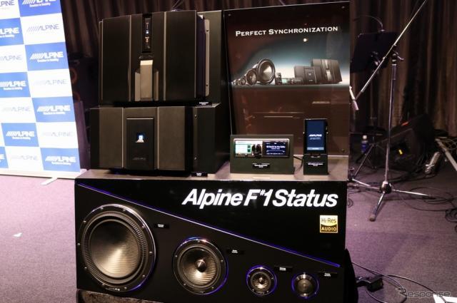 沈黙を破り突如登場した最先端カーオーディオシステム「AlpineF#1Status」《PHOTO:土田康弘》