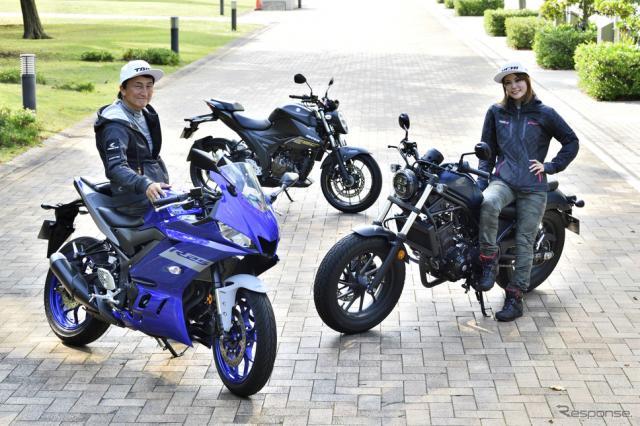 プロレーサー丸山浩と小鳥遊レイラが250ccバイクを比較試乗。若者に人気の理由を探る《写真撮影 雪岡直樹》