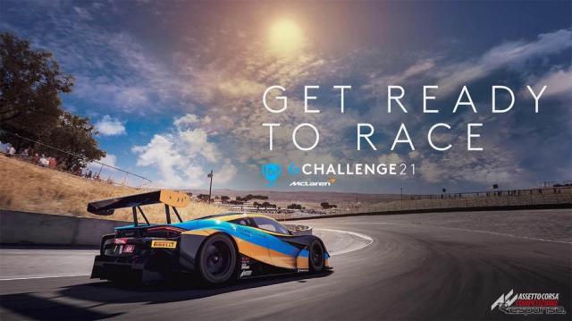ロジクール マクラーレン Gチャレンジ 2021《写真提供 ロジクール》