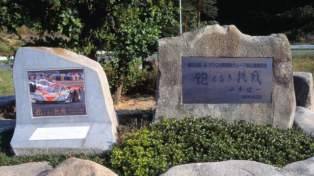 マツダ三次試験場内の「石碑」。《写真提供 MAZDA》