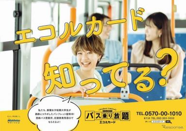 西鉄バスの学生向けフリー定期券「エコルカード」、PRパンフレットを女子短大生が企画