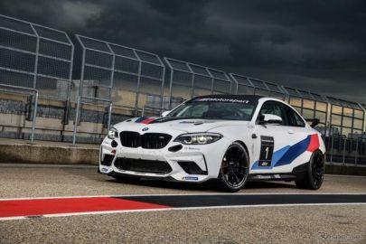 サーキット専用モデル『BMW M2 CSレーシング』発表、最高出力は280〜365psに設定可能