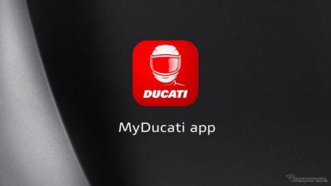 ドゥカティ「My Ducati アプリ」に最新版、メンテナンス履歴を閲覧可能に…欧州発表