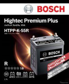 ボッシュ、アイドリングストップ車用バッテリーの最上位モデル発売へ 保証内容35%アップ
