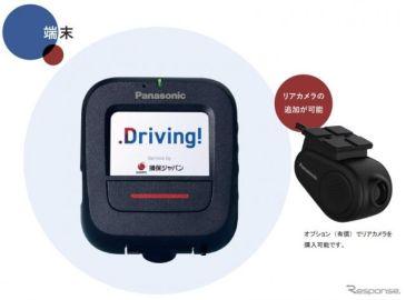 損保ジャパン、安全運転支援サービス「Driving!」をリニューアル…パナソニックと新端末を共同開発