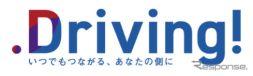 安全運転支援サービス「Driving!」《写真提供 損害保険ジャパン》