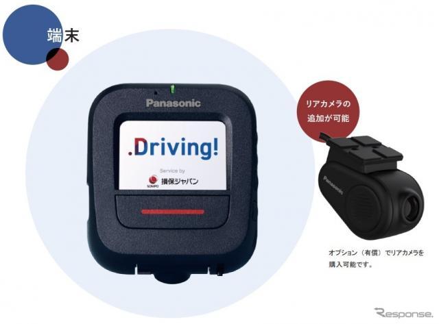 新端末《写真提供 損害保険ジャパン》