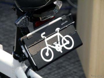電動バイクと自転車の切り替え=「モビチェン」を警察庁が認定…グラフィットのeバイク